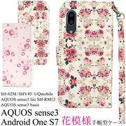 スマホケース 手帳型 花柄 AQUOS sense3 SH-02M SHV45 手帳ケース アクオス センス3 ライト スマホカバー
