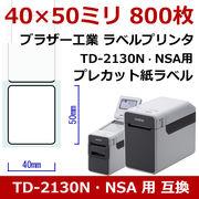 プレカット紙ラベル 40×50mm 800枚 TD-2130N・NSA用 RD-U07J1互換