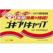 ゴキブリキャップ(30個入) 【 タニサケ 】 【 殺虫剤・ゴキブリ 】
