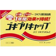 ゴキブリキャップ(15個入)EB 【 タニサケ 】 【 殺虫剤・ゴキブリ 】