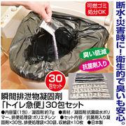 <日本製>瞬間排泄物凝固剤「トイレ急便」30包セット