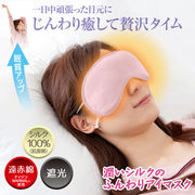 潤いシルクのふんわりアイマスク(ポーチ付き)