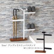 Tree+アンブレラスリッパスタンド(ブラック)(ホワイト)北海道・沖縄・離島は別途条件あり