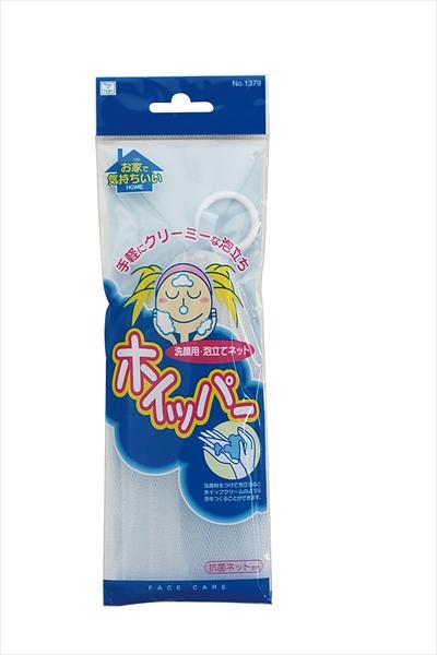 ホイッパー/日本製 洗顔 泡立てネット 美容  ノベルティ
