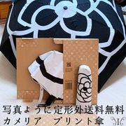 {【送料無料】カメリア 晴雨兼用 折り畳み傘 日焼け対策傘 camellia オンブレル アンブレラ