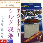 【日本製☆絹】男女兼用 表糸シルク100% ゲルマニウム 腹巻 【箱入り】