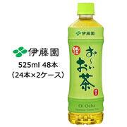 ☆伊藤園 おーいお茶 緑茶 525ml PET×48本(24本×2ケース) 49371