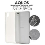 AQUOS sense SH-01K/SHV40/AQUOS sense lite SH-M05用ソフトクリアケース
