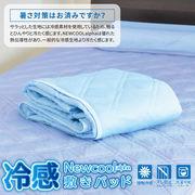 [8月24日まで特価]冷感 ニュークールアルファ 敷パッド ダブルサイズ サックス 約140×200cm