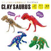 【キッズ熱中!充実のおうち遊び!】クレイサウルス