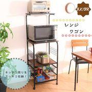 レンジワゴン FBC-03-1 BK/BR