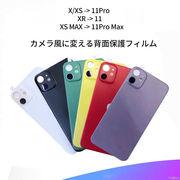 iphone11 pro max xs x xr カメラ スマホアクセサリー カメラ風に変える 背面保護フィルム
