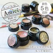 【新色追加】国産カラージェル アミーチ 新生NC&SX 全120色 2/2 【400~626】