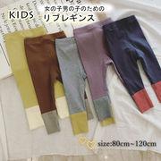 2020新作 韓国風 子供服 可愛いキッズ 淡いカラー リブレギンス 良く伸びる 男の子 女の子