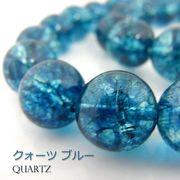 クォーツ(染め)ブルー【丸玉】12~12.5mm 【天然石ビーズ・パワーストーン・1連販売】