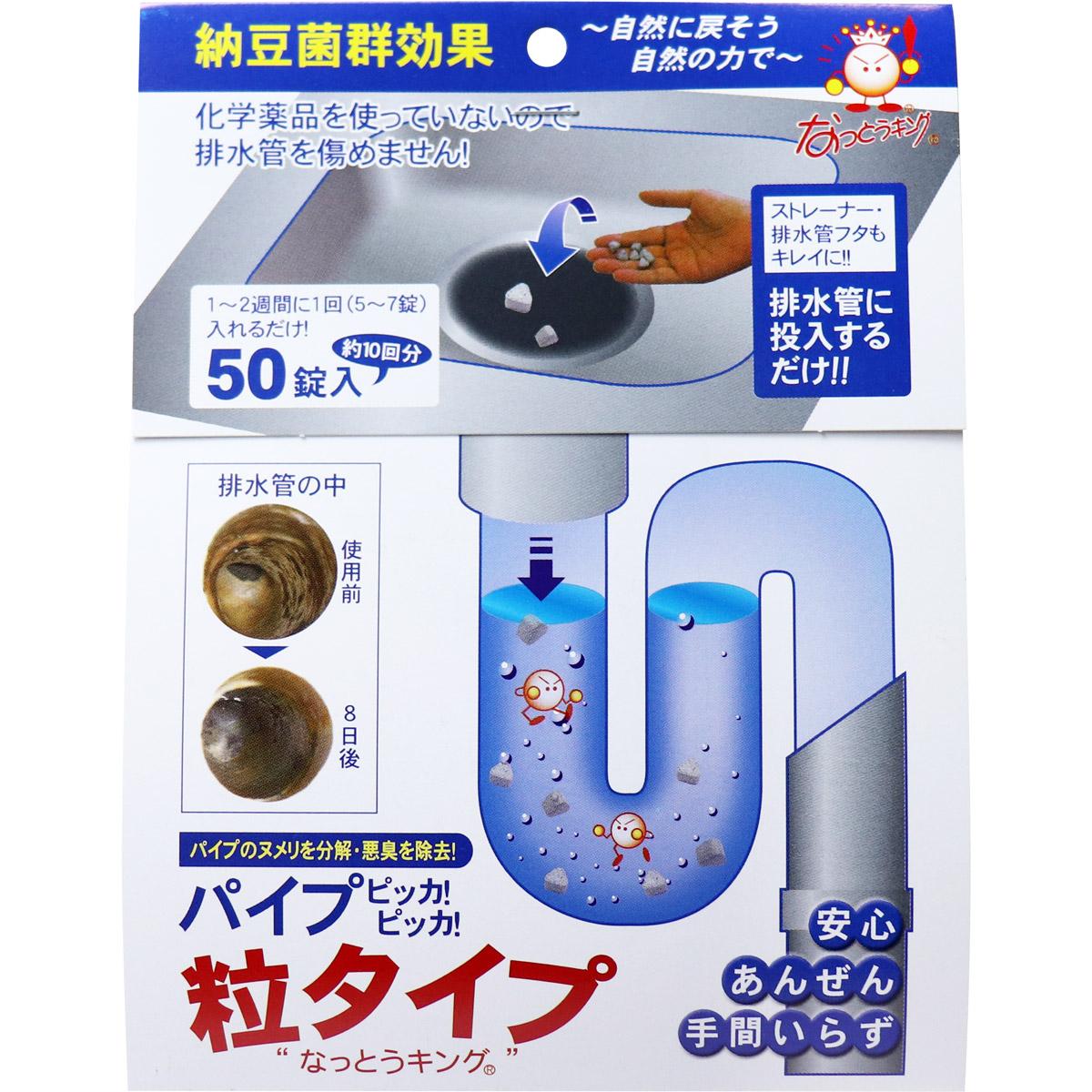 なっとうキング パイプ ピッカ!ピッカ! 排水管用洗浄剤 粒タイプ 50錠入