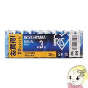 アイリスオーヤマ アルカリ 乾電池 BIGCAPA basic 単3形 20本パック LR6BB-20P