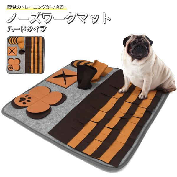 ペット マット 犬 用品 わんちゃん 嗅覚 トレーニング ノーズワークマット ハードタイプ