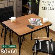 MELLA ダイニングテーブル 80×60