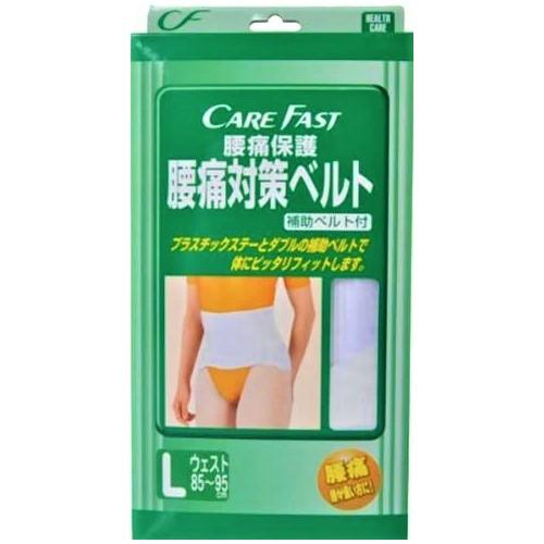 CareFast ケアフアスト 腰痛対策ベルトL