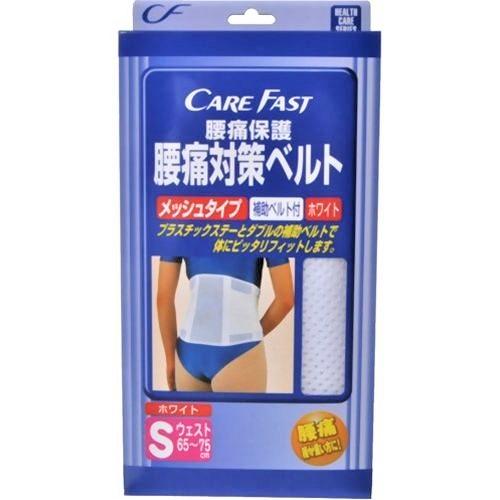 CareFast ケアフアスト 腰痛対策メッシュタイプS
