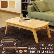 【時間指定不可】THOMAS 伸縮式センターテーブル DBR/NA