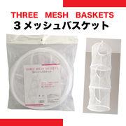 メッシュバスケット 箱/ケース売 100入