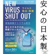 即納 ウイルスシャットアウト VIRUS SHUT OUT 日本製 代引き不可 MADE IN JAPAN 送料無料