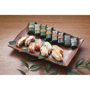 (2020 お中元 限定) がんこ寿司 逸鮮 笹蒸し寿司詰合せBセット SMS44 (代引不可・送料無料)