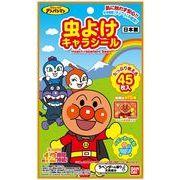 虫よけキャラシール アンパンマン 【 バンダイ 】 【 殺虫剤・虫よけ 】