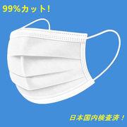 マスク 三層不織布マスク 使い捨てマスク 花粉 PM2.5 ほこり 99%カット  白