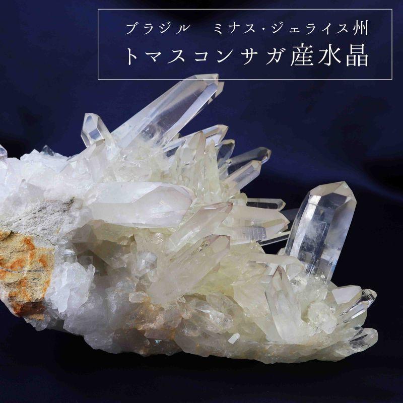 高品質 一点物 幻の水晶 クリスタル ブラジル トマスコンサガ産 クラスター 原石 置物 4月誕生石