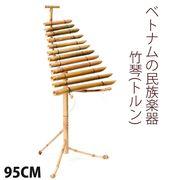 ベトナムの竹琴(トルン) 約95cm
