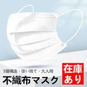 使い捨てマスク 在庫あり 不織布マスク ウィルス対策
