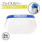 フェイスシールド 5個セット スポンジ ゴム フリーサイズ 透明 飛沫 花粉 ホコリ 保護 衛生 対策 細菌