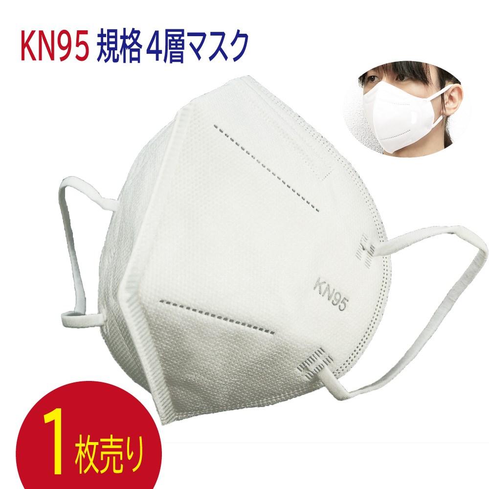 【 mask08-2 】 ★1枚売り 個包装★ KN95規格 立体型 4層 マスク レギュラー 花粉対策 使い捨て