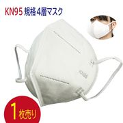 【 mask08-2 】 ★1枚売り 個包装★ KN95規格 立体型 4層 マスク レギュラー 花粉対策 N95 使い捨て