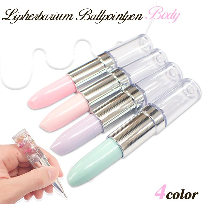 リップ型ハーバリウムボールペン【本体のみ】【選べる4色♪】 ルージュ ボールペン ハーバリウム