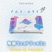 YOKIMONO<ウェットティッシュ>アルコールタイプ【5月下旬頃入荷】