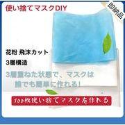 マスク資材100枚セット DIY資材 手作り 使い捨てマスク不織布 花粉 飛沫対策 大阪から国内発送 即納品