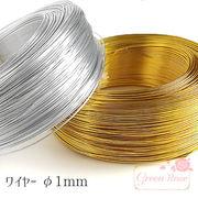 (2m) ワイヤーφ1mm ゴールド・シルバー/wire08