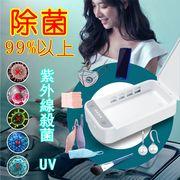 除菌ケース  除菌器 スマホ 携帯電話 マスク メガネ  UV 消毒 多功能 ウィルス対策 スマート除菌ボックス