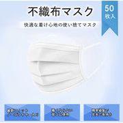 全ネット最安!マスク 三層不織布 使い捨て 花粉 飛沫対策 メルトブローン不織布 大阪から発送