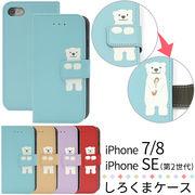 アイフォン スマホケース iphoneケース 手帳型 iPhone SE2(iPhone SE 第二世代) iphone8 iphone7
