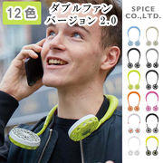 ■スパイス■■2020SS 新作■ ダブルファン バージョン2.0