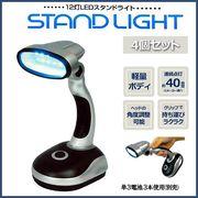 【小型でしっかり明るい】12灯LEDスタンドライト