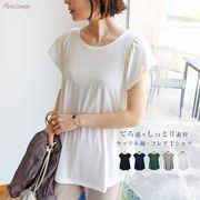 【 X-6 】ラッフル袖 フレア ロング Tシャツ【春夏】