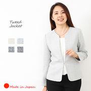 ジャケット ツイード 七五三 入園 入学 ママ 日本製 セットアップ セレモニー
