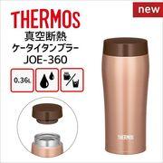 サーモス 真空断熱ケータイタンブラー 0.36L ブロンズ JOE-360 BZ