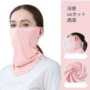 フェイスマスク レディース UVカット 冷感  薄手  バイク 男女通用 ジョギング   ネックウォーマー
